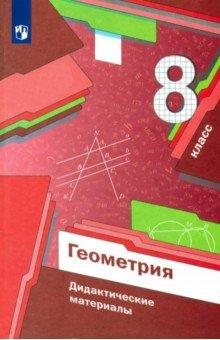Геометрия. 8 класс. Дидактические материалы. ФГОС
