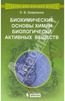 Биохимические основы химии биологически активных веществ: учебное пособие