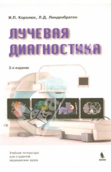 Лучевая диагностика. УчебникЛучевая диагностика<br>В третьем издании учебника (второе вышло в 2001 г.) рассмотрены основы лучевой диагностики повреждений и заболеваний органов и систем человека, представлены показания к применению рентгенологического, ультразвукового, радионуклидного и магнитно-резонансного методов исследования в кардиологии, пульмонологии, гастроэнтерологии, неврологии и других областях медицины.<br>Изложены принципы доказательной радиологии.<br>Освещены вопросы, касающиеся использования медицинских изображений в клинической практике.<br>Рассмотрены принципы работы в компьютерных сетях и на компьютеризированном рабочем месте (рабочей станции) врача-радиолога.<br>Все разделы учебника содержат указатели новейших книжных изданий.<br>Предназначена для студентов медицинских вузов. Может быть также использована при изучении лучевой диагностики в интернатуре и клинической ординатуре.<br>3-е издание, переработанное и дополненное.<br>