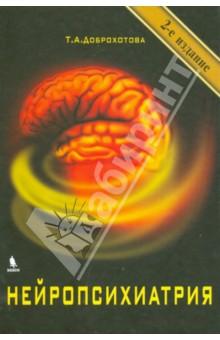 НейропсихиатрияНеврология<br>Книга является первой в России монографией, посвященной новой, интенсивно развивающейся в последние годы во всем мире нейронауке - нейропсихиатрии. В ней обобщен более чем 40-летний опыт  психиатрического  изучения  нейрохирургической  патологии  головного  мозга.  Показаны различия синдромов психических нарушений, характерных для поражения левого и правого полушарий и срединных структур мозга. Специальное внимание уделено особенностям психопатологии у правшей и левшей. Подробно описаны психические нарушения, встречающиеся при различных нейрохирургических заболеваниях - черепно-мозговой травме, огнестрельных ранениях, опухолях, абсцессах, хронических субдуральных гематомах, гидроцефалии, паркинсонизме, других (в том числе редких) формах поражения мозга. Представлены основные подходы к психиатрической реабилитации больных нейрохирургического профиля.<br>Исправления во 2-м издании коснулись некоторых фармакологических данных.<br>Для психиатров,  неврологов,  нейрохирургов,  нейропсихологов и  специалистов  смежных областей медицины.<br>2-е издание, исправленное.<br>
