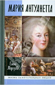 Мария АнтуанеттаПолитические деятели, бизнесмены<br>Мария Антуанетта (1755-1793), королева Франции, гильотинированная революционным французским народом. Известная своей любовью к нарядам и легкомысленным заявлением Если у народа нет хлеба, пусть есть пирожные, она в разное время вызывала то ненависть, то неуемные хвалы. В настоящей книге автор, не осуждая и не восхваляя свою героиню, показывает ее не с позиций политической истории, а в контексте окружавшей ее повседневности, такой, какой видели ее современники - те, кто любил ее, и те, кто старался ее использовать или погубить. Мария Антуанетта - прежде всего женщина, она живет и любит, не задумываясь о неумолимой поступи Истории, но в час испытаний проявляет истинно королевское величие и силу духа.<br>