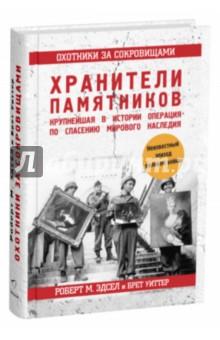 Охотники за сокровищами. Нацистские воры, хранители памятников и крупнейшая в истории операция...