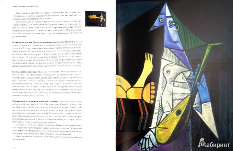 Иллюстрация 1 из 24 для Шедевры мировой живописи. Как отличать, смотреть и понимать - Франсуаза Барб-Галль   Лабиринт - книги. Источник: Лабиринт
