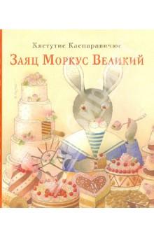 Заяц Моркус Великий