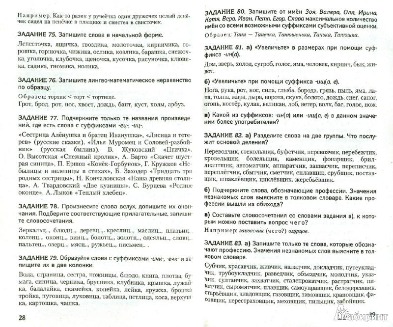 Иллюстрация 1 из 6 для Орфография в заданиях и ответах. Орфограммы в приставках. Орфограммы в суффиксах - Михайлова, Михайлова   Лабиринт - книги. Источник: Лабиринт