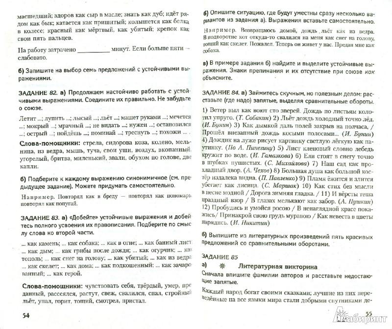 Иллюстрация 1 из 7 для Пунктуация в заданиях и ответах. Сложносочиненное предложение. Сравнительный оборот - Михайлова, Михайлова | Лабиринт - книги. Источник: Лабиринт