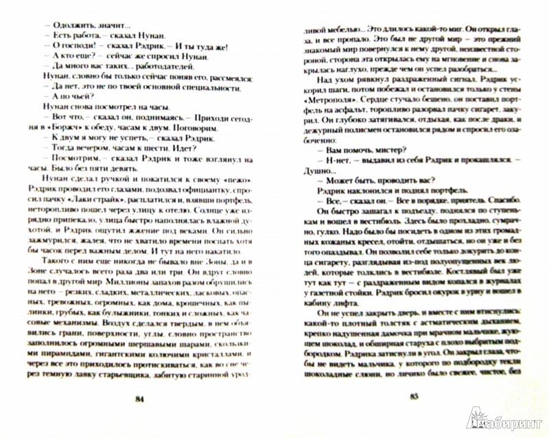 Иллюстрация 1 из 10 для Пикник на обочине - Стругацкий, Стругацкий | Лабиринт - книги. Источник: Лабиринт