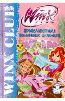 Winx Club. Приключения волшебных питомцев