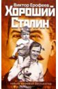 Ерофеев Виктор Владимирович. Хороший Сталин: Роман