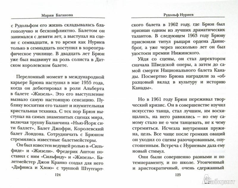 Иллюстрация 1 из 10 для Рудольф Нуриев - Мария Баганова | Лабиринт - книги. Источник: Лабиринт
