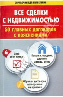 Все сделки с недвижимостью. 50 главных договоров с пояснениями