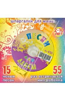 Песни для Алисы № 410 (CD)