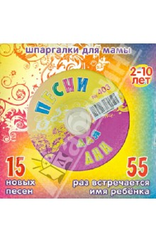 Песни для Ани № 403 (CD)