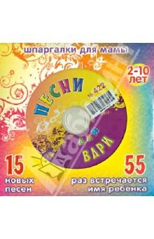 Песни для Вари № 422 (CD)Музыка для детей<br>15 новых песен. 55 раз встречается имя ребенка.<br>1. Кто как говорит<br>2. Козленок и волк<br>3. Транспорт<br>4. На кого похожа я<br>5. Веселый оркестр<br>6. Кораблик<br>7. Рыбка<br>8. Дедушка<br>9. Подарок<br>10. Мама и бабуля<br>11. Семечки<br>12. Цветы<br>13. Горох<br>14. Частушки<br>15. Новый год <br>Стихи: М. Дружинина<br>Музыка: П. Кошель<br>Исполнители: Т.Степанова, В. Калинин<br>