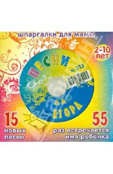Песни для Егора № 313 (CD)Музыка для детей<br>15 новых песен. 55 раз встречается имя ребенка.<br>1. Кто как говорит<br>2. Козленок и волк<br>3. Транспорт<br>4. На кого похожа я<br>5. Веселый оркестр<br>6. Кораблик<br>7. Рыбка<br>8. Дедушка<br>9. Подарок<br>10. Мама и бабуля<br>11. Семечки<br>12. Цветы<br>13. Горох<br>14. Частушки<br>15. Новый год <br>Стихи: М. Дружинина<br>Музыка: П. Кошель<br>Исполнители: Т.Степанова, В. Калинин<br>