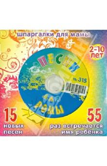 Песни для Ромы № 315 (CD)