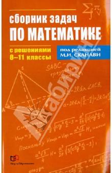 Сборник задач по математике с решениями.  8-11 классыМатематика (10-11 классы)<br>В книге представлены задачи по всем разделам школьного курса математики, выбранные авторами из широко известного Сборника задач под редакцией М.И.Сканави.<br>Задачи разбиты на две группы по уровню сложности и сопровождаются подробными решениями и указаниями.<br>Пособие будет полезно учащимся при самостоятельной подготовке к зачетам, контрольным и проверочным работам, а также к выпускным экзаменам в средней школе, сдаче ЕГЭ и вступительным экзаменам в вуз.<br>