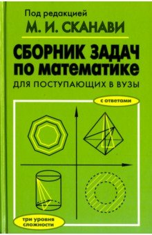 Учебники сканави