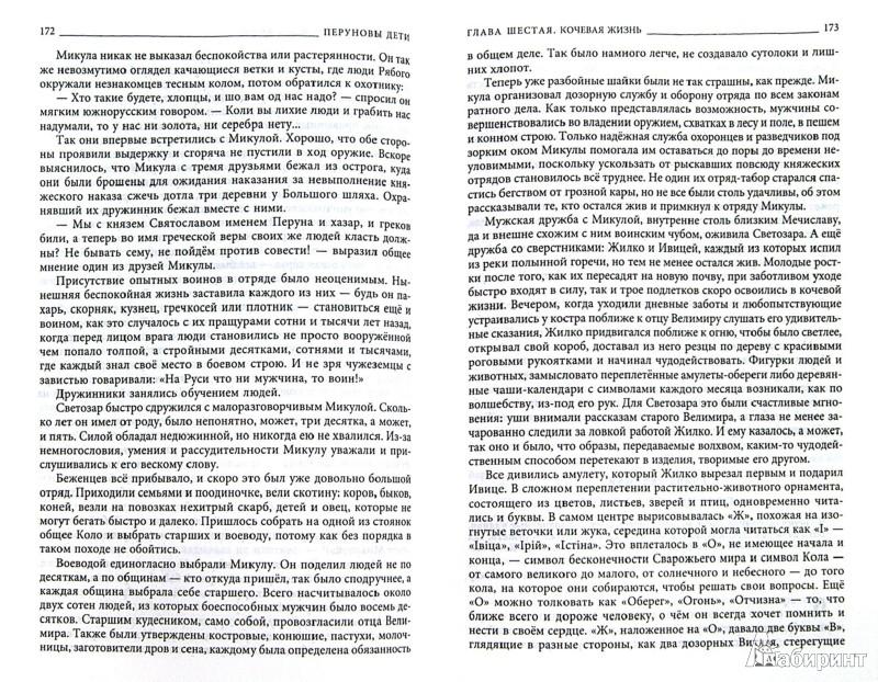 Иллюстрация 1 из 5 для Перуновы дети. Славянский роман в трех частях - Гнатюк, Гнатюк | Лабиринт - книги. Источник: Лабиринт