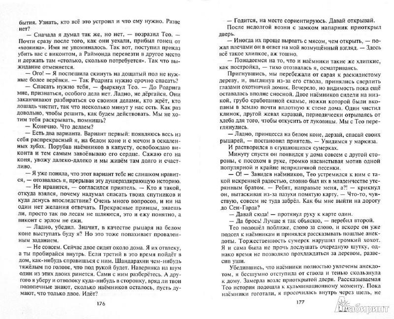 Иллюстрация 1 из 16 для Шпионка в графском замке - Ольга Куно | Лабиринт - книги. Источник: Лабиринт
