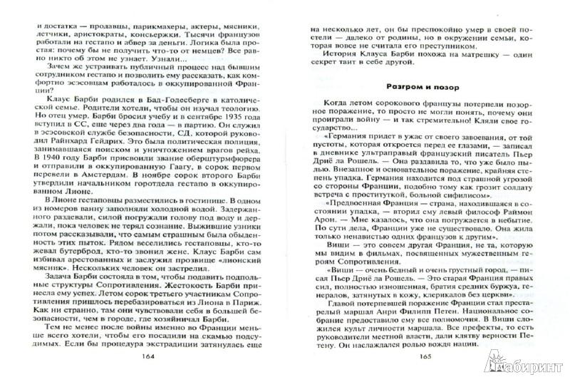 Иллюстрация 1 из 13 для Нож в спину. История предательства - Леонид Млечин | Лабиринт - книги. Источник: Лабиринт