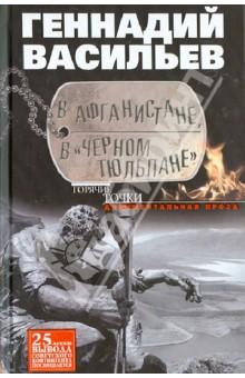 В Афганистане, в Черном тюльпанеВоенный роман<br>Васильев Геннадий Евгеньевич, ветеран Афганистана, замполит 5-й мотострелковой роты 860-го ОМСП г. Файзабад (1983-1985). Принимал участие в рейдах, засадах, десантах, сопровождении колонн, выходил с минных полей, выносил раненых с поля боя… <br>Его пронзительное произведение продолжает серию издательства, посвященную горячим точкам. Как и все предыдущие авторы-афганцы, Васильев написал книгу, основанную на лично пережитом в Афганистане. Возможно, вещь не является стопроцентной документальной прозой, что-то домыслено, что-то несет личностное отношение автора, а все мы живые люди со своим видением и переживаниями. Но! Это никак не умаляет ценности, а, наоборот, добавляет красок книге, которая ярко, правдиво и достоверно описывает события, происходящие в горах Файзабада. <br>Автор пишет образно, описания его зрелищны, повороты сюжета нестандартны. Помимо военной темы здесь присутствует гуманизм и добросердечие, любовь и предательство… На войне как на войне!<br>