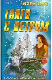 Танго с ветромСовременная отечественная проза<br>Бывшая танцовщица Соня приезжает в Крым, чтобы прийти в себя после череды неудач. Она хочет отдохнуть, и занятия серфом на берегу моря кажутся ей наилучшим способом забыть неприятности и восстановиться после травм. Но для ее инструктора это повод начать новую игру. У него явно есть своя тайна и своя страсть. Это волнует Соню. Она увлекается. Остроту отношениям придают слухи о появившемся маньяке. Череда зловещих и загадочных событий вовлекает девушку в какой-то водоворот. Соня, словно заколдованная, кружится в опасном танце... Избежит ли девушка опасности? А как же любовь - она не всегда спасает?<br>