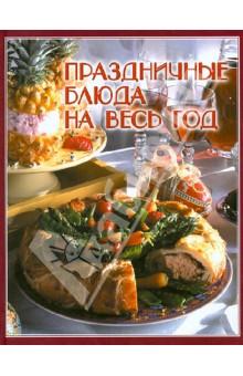Праздничные блюда на весь годОбщие сборники рецептов<br>Вашему вниманию предлагается сборник с рецептами праздничных блюд.<br>Составитель: Елена Руфанова.<br>