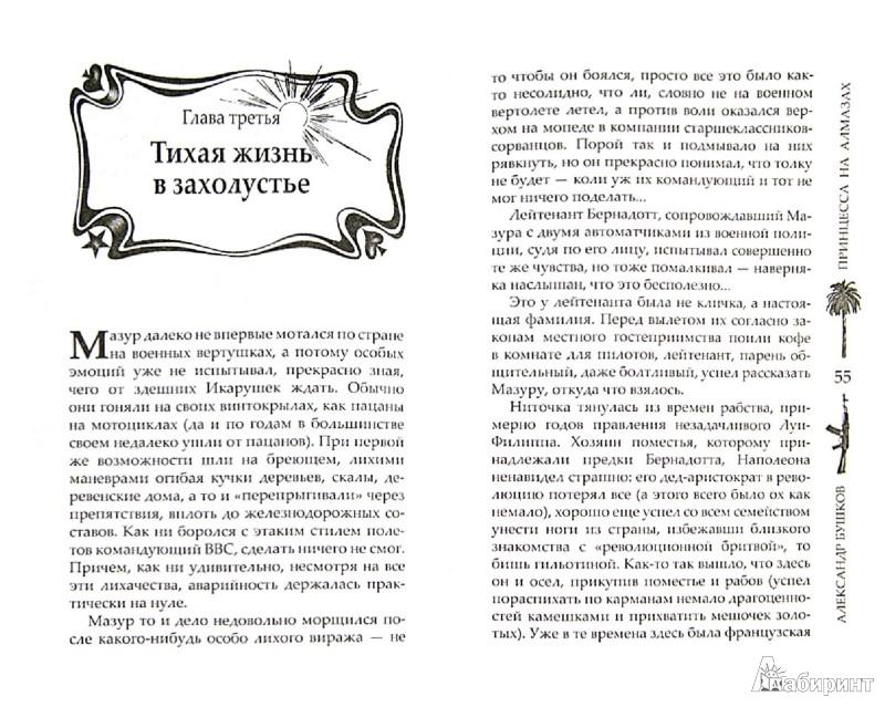 Иллюстрация 1 из 7 для Принцесса на алмазах. Белая гвардия-2 - Александр Бушков | Лабиринт - книги. Источник: Лабиринт