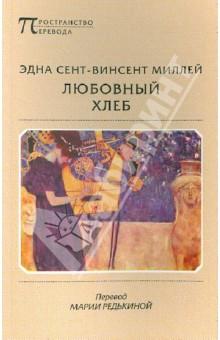 Сент-Винсент Миллей Эдна » Любовный хлеб