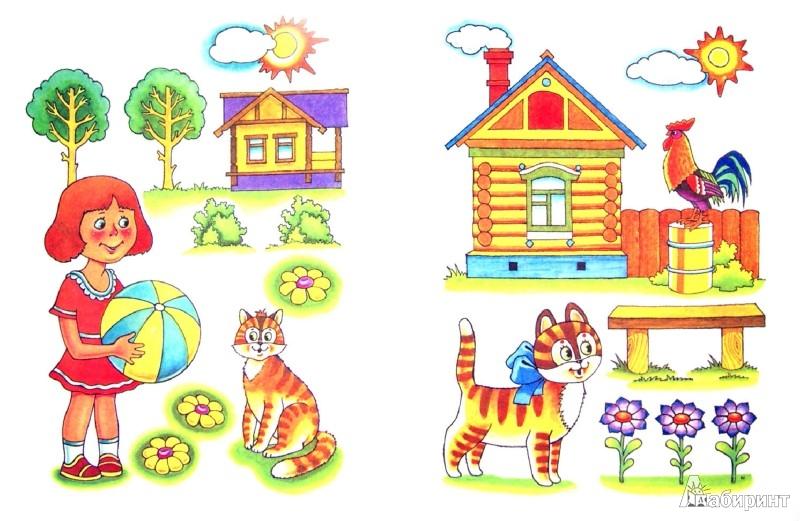 Иллюстрация 1 из 24 для Запомни картинки. Развиваем память - Ольга Земцова | Лабиринт - книги. Источник: Лабиринт