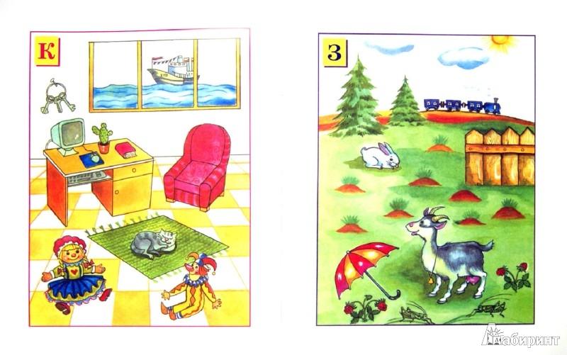 Иллюстрация 1 из 32 для Ожившие буквы. Учимся грамоте. 4-5 лет - Ольга Земцова | Лабиринт - книги. Источник: Лабиринт
