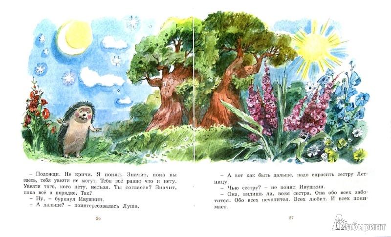 Иллюстрация 1 из 53 для Счастливо, Ивушкин! - Ирина Токмакова | Лабиринт - книги. Источник: Лабиринт