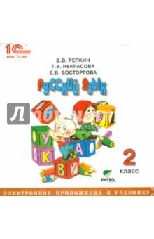 Русский язык. 2 класс. Электронное приложение к учебнику (CD)Русский язык. 2 класс<br>Русский язык. Электронное приложение к учебнику 2 класса.<br>Системные требования:<br>операционная система Microsoft Windows 2000, Windows ХР, Windows 7 или Windows Vista<br>процессор Pentium III 700 МГц<br>оперативная память 256 Мб<br>видеокарта, поддерживающая разрешение 1024x768, true color<br>звуковая карта 16 бит<br>дисковод CD-ROM<br>свободное место на жестком диске:<br>не менее 145 Mb на выбранном для установки диске не менее 160 Мб на системном диске (если платформа не была установлена на компьютере)<br>Дополнительные компоненты:<br>Microsoft Internet Explorer (версия 6.0 или выше)<br>Adobe Flash Player (версия 8 или выше)<br>