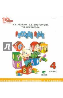 Русский язык. 4 класс. Электронное приложение к учебнику (CD)