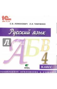 Русский язык. 4 класс. Электронное приложение к учебнику (CD)Русский язык. 4 класс<br>Русский язык. Электронное приложение к учебнику 4 класса.<br>Системные требования:<br>операционная система Microsoft Windows 2000, Windows ХР, Windows 7 или Windows Vista<br>процессор Pentium III 700 МГц<br>оперативная память 256 Мб<br>видеокарта, поддерживающая разрешение 1024x768, true color<br>звуковая карта 16 бит<br>дисковод CD-ROM<br>свободное место на жестком диске:<br>не менее 145 Mb на выбранном для установки диске не менее 160 Мб на системном диске (если платформа не была установлена на компьютере)<br>Дополнительные компоненты:<br>Microsoft Internet Explorer (версия 6.0 или выше)<br>Adobe Flash Player (версия 8 или выше)<br>