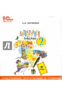 Литературное чтение. 2 класс. Электронное приложение к учебнику (CD)Литература. Чтение. Мультимедиа<br>Литературное чтение. Электронное приложение к учебнику 2 класса.<br>Системные требования:<br>операционная система Microsoft Windows 2000, Windows ХР, Windows 7 или Windows Vista<br>процессор Pentium III 700 МГц<br>оперативная память 256 Мб<br>видеокарта, поддерживающая разрешение 1024x768, true color<br>звуковая карта 16 бит<br>дисковод CD-ROM<br>свободное место на жестком диске:<br>не менее 145 Mb на выбранном для установки диске не менее 160 Мб на системном диске (если платформа не была установлена на компьютере)<br>Дополнительные компоненты:<br>Microsoft Internet Explorer (версия 6.0 или выше)<br>Adobe Flash Player (версия 8 или выше)<br>