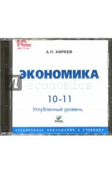 CD. Экономика. 10-11 класс. Электронное приложение
