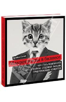 Макротренды в бизнесе. Как стать компанией новой волны, создавая эмоции, привлекающие клиентовВедение бизнеса<br>О чем эта книга<br>Эта книга не просто исследует существующие тенденции и теории, она открывает читателю новый путь к трансформации бизнеса.  Ставя на одну ступень потребительский опыт и инновационное лидерство, Брайан Солис подробно объясняет, как  повысить эффективность бизнеса и степень вовлеченности потребителей, а также достичь желаемых взаимоотношений между компанией и ее клиентами.<br><br>В его книге вы найдете ответ на вопрос, почему потребительский опыт имеет столь огромное значение, и какое влияние он может оказать на будущее бизнеса в целом.<br><br>Для кого эта книга<br>Для предпринимателей, владельцев бизнеса и топ-менеджеров, которые хотят узнать, какое влияние потребительский опыт оказывает на их бизнес, и как можно его использовать для значительного увеличения своих доходов.<br><br>Фишка книги<br>В своей книге Брайан Солис структурирует и описывает процесс принятия потребительских решений, выделяя в нем четыре ключевых точки, или момента истины -  четыре этапа, на каждом из которых клиенты выбирают вашу кампанию или проходят мимо.<br>