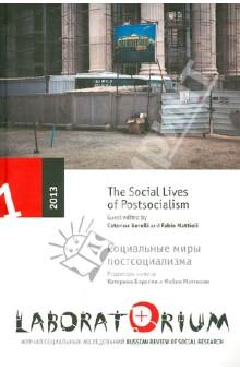 Laboratorium №1/2013. Социальные миры постсоциализма