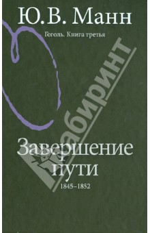 ������. ����� ������. ���������� ����. 1845-1852