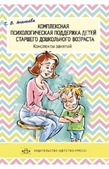Комплексная психологическая поддержка детей старшего дошкольного возраста. Конспекты занятийПсихолог в ДОУ<br>В книге представлены упражнения для занятий по комплексной психологической поддержке детей старшего дошкольного возраста. Основное условие занятий - привлечение родителей дошкольника, которые являются основными проводниками ребенка в его познании окружающего мира.<br>Книга предназначена воспитателям, педагогам-психологам ДОУ, учреждений дополнительного дошкольного образования, центров раннего развития ребенка.<br>