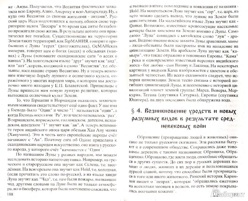 Иллюстрация 1 из 5 для Запрещённая история - Владимир Шемшук   Лабиринт - книги. Источник: Лабиринт
