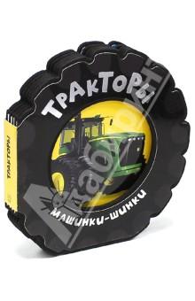 Машинки-шинки. ТракторыЗнакомство с миром вокруг нас<br>У какого трактора есть ковш?<br>Где пригодится мини-трактор?<br>Ответы в этой веселой книжке!<br>Для детей 3-5 лет.<br>