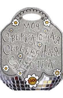 Моя сверкающая серебряная сумочка