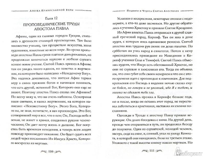 Иллюстрация 1 из 5 для Азбука православной веры - Владимир Зоберн | Лабиринт - книги. Источник: Лабиринт
