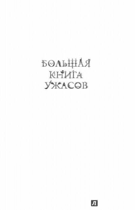 Иллюстрация 1 из 26 для Большая книга ужасов. 53 - Сергей Охотников | Лабиринт - книги. Источник: Лабиринт