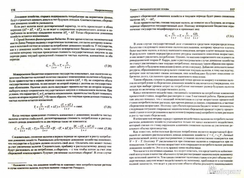 Иллюстрация 1 из 9 для Макроэкономика. Учебник для вузов. Стандарт третьего поколения   Лабиринт - книги. Источник: Лабиринт