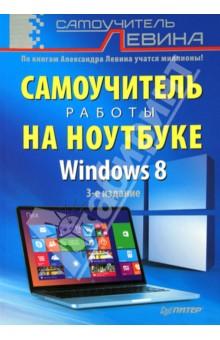 . Самоучитель работы на ноутбуке Windows 8