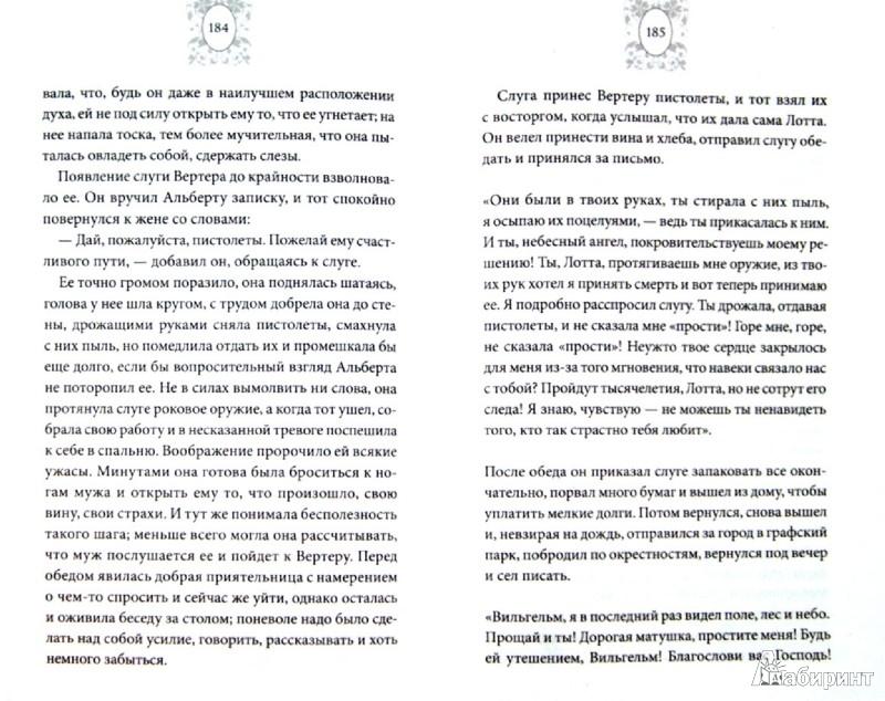 Иллюстрация 1 из 25 для Страдания юного Вертера. Эгмонт. Ифигения в Таврид - Иоганн Гете | Лабиринт - книги. Источник: Лабиринт